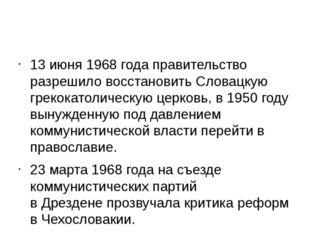 13 июня 1968 года правительство разрешило восстановитьСловацкую грекокатоли
