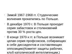 Зимой 1967-1968 гг. Студенческие волнения прокатились по Польше. В декабре 1