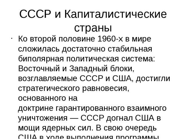 СССР и Капиталистические страны Ко второй половине 1960-х в мире сложилась до...