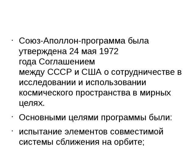 Союз-Аполлон-программа была утверждена24 мая1972 годаСоглашением междуСС...