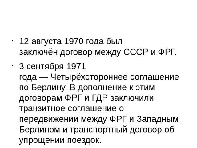 12 августа 1970 года был заключёндоговор между СССР и ФРГ. 3 сентября 1971...