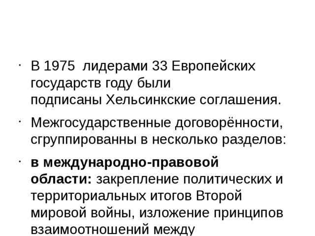 В 1975 лидерами 33 Европейских государств году были подписаныХельсинкские с...
