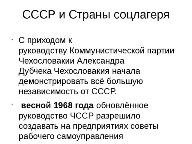СССР и Страны соцлагеря С приходом к руководствуКоммунистической партии Чехо...