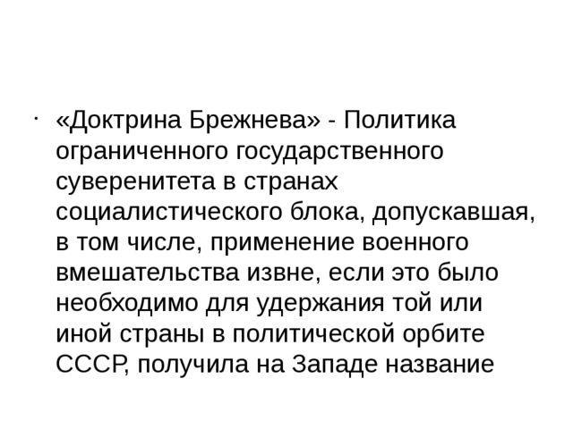 «Доктрина Брежнева» - Политика ограниченного государственного суверенитета в...