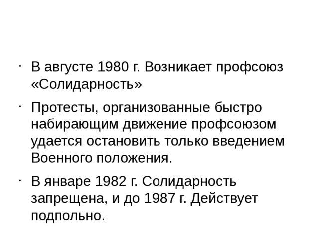 В августе 1980 г. Возникает профсоюз «Солидарность» Протесты, организованные...