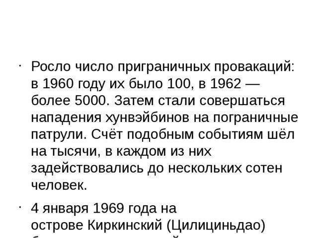Росло число приграничных провакаций: в1960 годуих было 100, в1962— более...