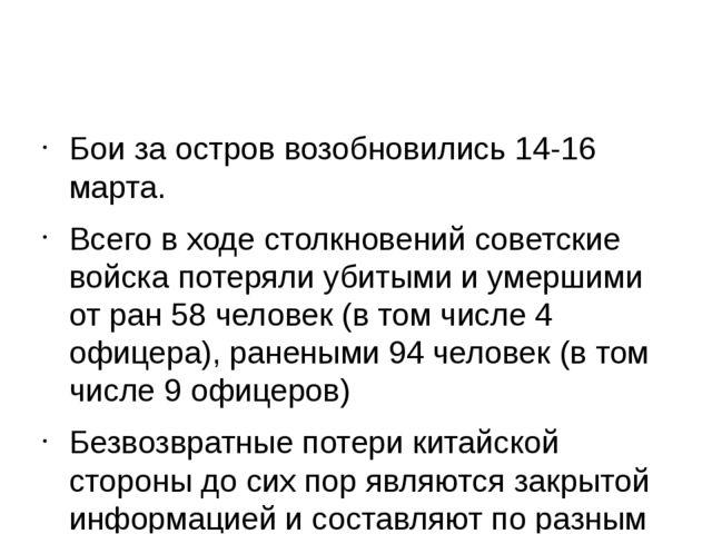Бои за остров возобновились 14-16 марта. Всего в ходе столкновений советские...