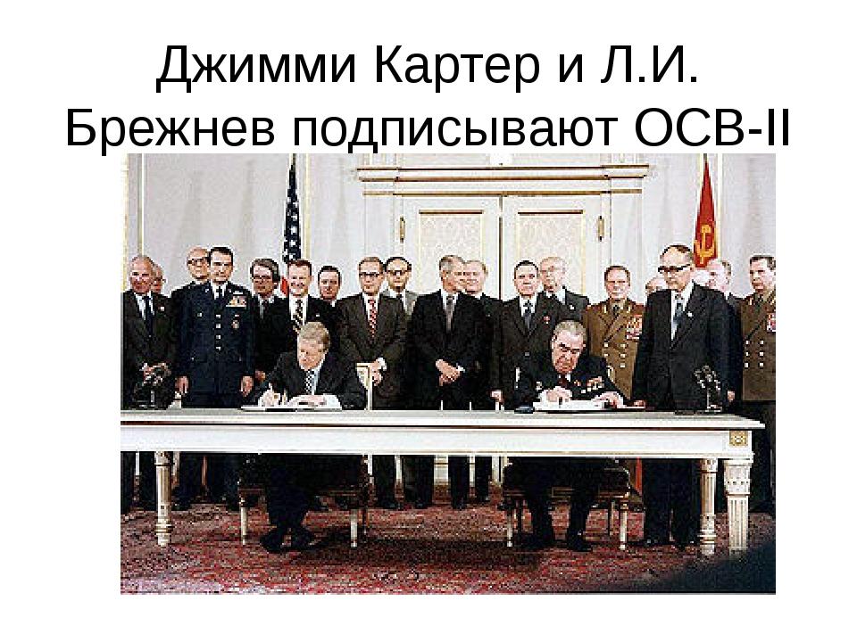 Джимми Картер и Л.И. Брежнев подписывают ОСВ-II