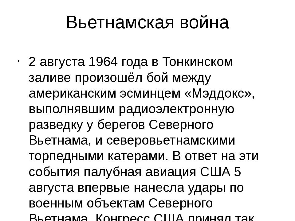 Вьетнамская война 2 августа 1964 года вТонкинском заливепроизошёл бой между...