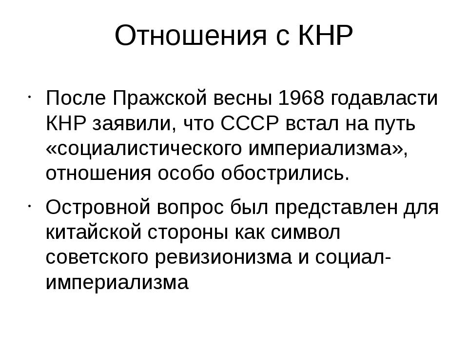 Отношения с КНР ПослеПражской весны1968 годавласти КНР заявили, что СССР вс...