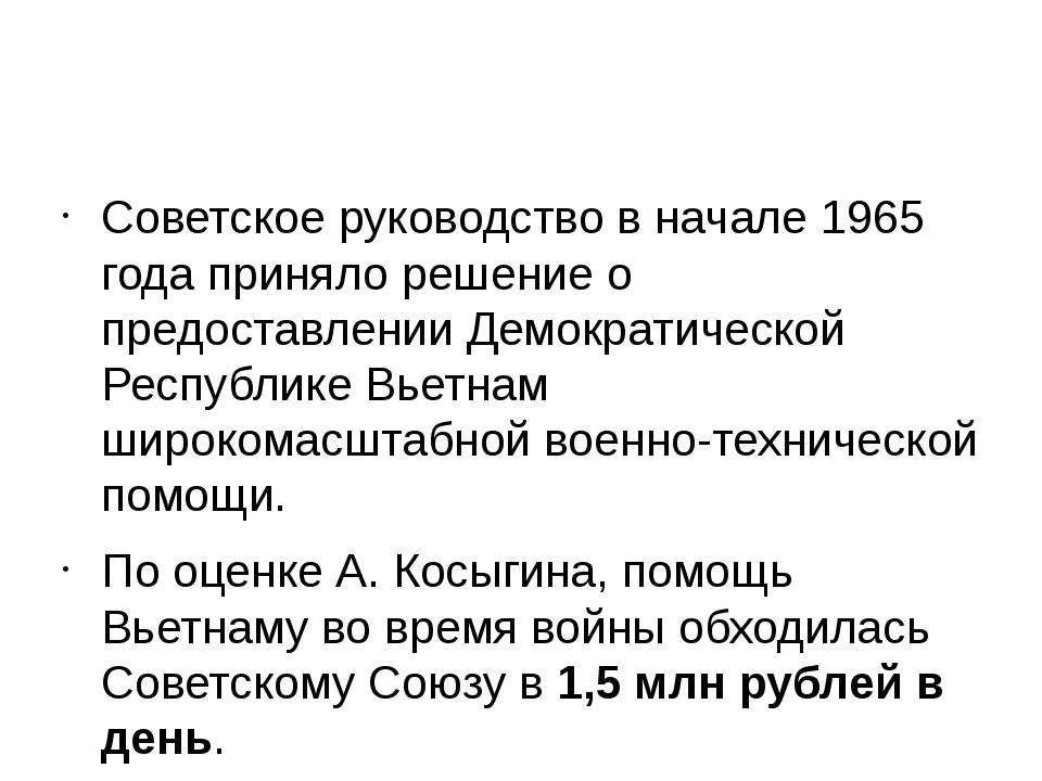 Советское руководство в начале 1965 года приняло решение о предоставлении Де...