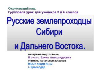 материал подготовила Б о ч к о Елена Александровна учитель начальных классов