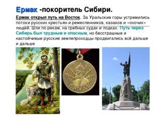 Ермак -покоритель Сибири. Ермак открыл путь на Восток. За Уральские горы устр