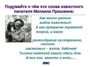 Подумайте о чём эти слова известного писателя Михаила Пришвина: Как много раз