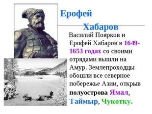Ерофей Хабаров Василий Поярков и Ерофей Хабаров в 1649-1653 годах со своими