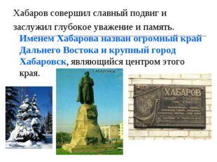 Хабаров совершил славный подвиг и заслужил глубокое уважение и память. Именем