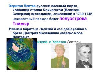 Харитон Лаптев-русский военный моряк, командир отряда Камчатской (Великой Сев