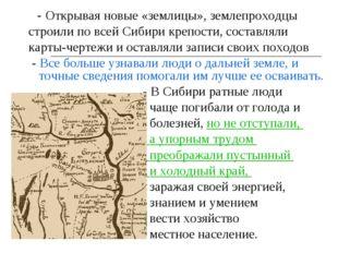 - Открывая новые «землицы», землепроходцы строили по всей Сибири крепости, с