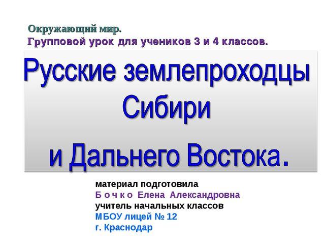 материал подготовила Б о ч к о Елена Александровна учитель начальных классов...