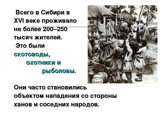 Всего в Сибири в XVI веке проживало не более 200–250 тысяч жителей. Это были...