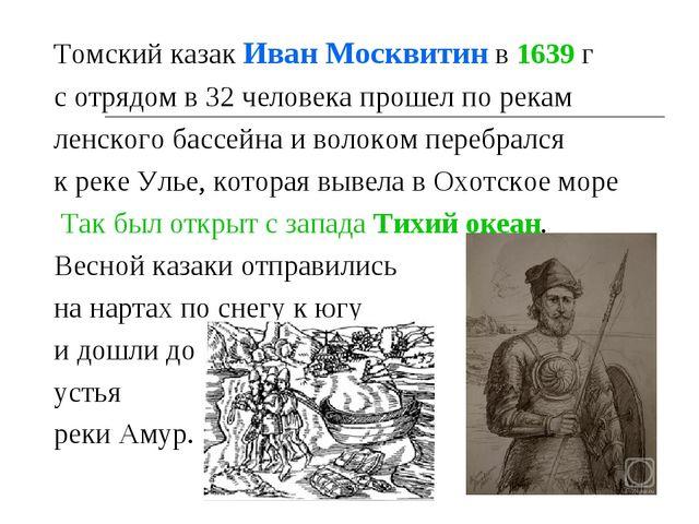 Томский казак Иван Москвитин в 1639 г с отрядом в 32 человека прошел по рекам...
