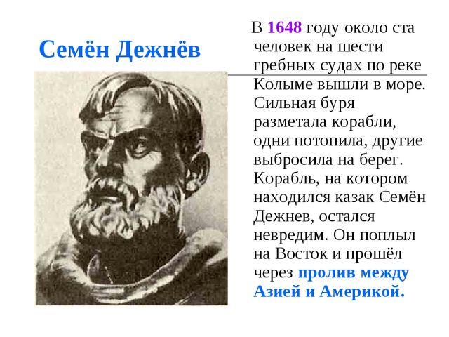 Семён Дежнёв В 1648 году около ста человек на шести гребных судах по реке Кол...