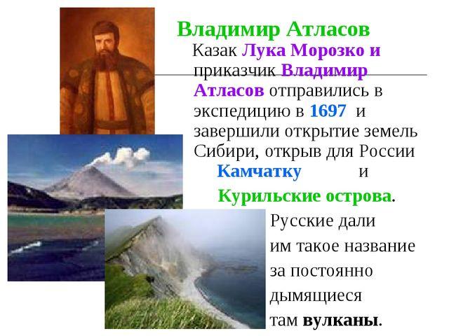 Владимир Атласов Казак Лука Морозко и приказчик Владимир Атласов отправились...