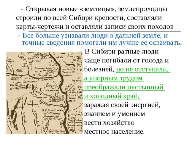 - Открывая новые «землицы», землепроходцы строили по всей Сибири крепости, с...