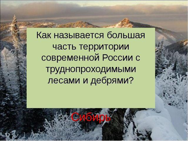 Как называется большая часть территории современной России с труднопроходимы...