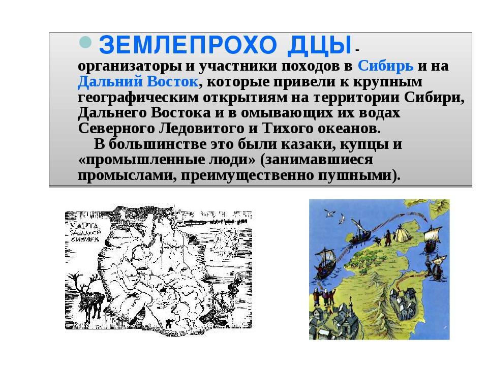 ЗЕМЛЕПРОХО́ДЦЫ - организаторы и участники походов в Сибирь и на Дальний Вост...
