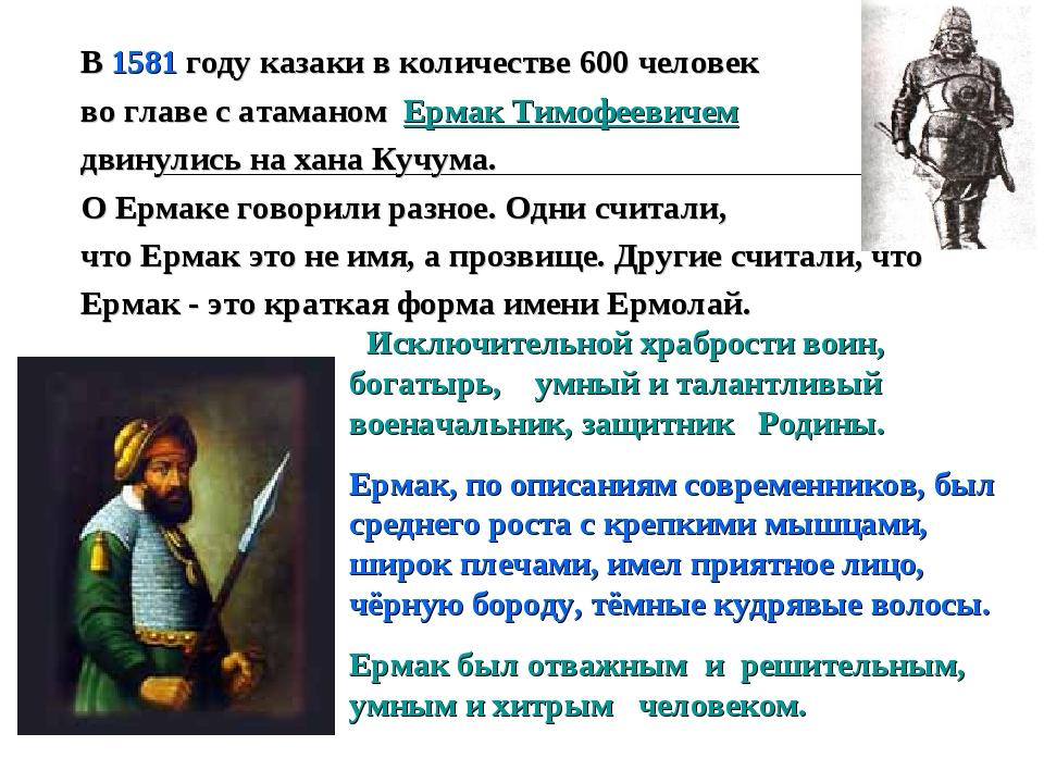 В 1581 году казаки в количестве 600 человек во главе с атаманом Ермак Тимофее...
