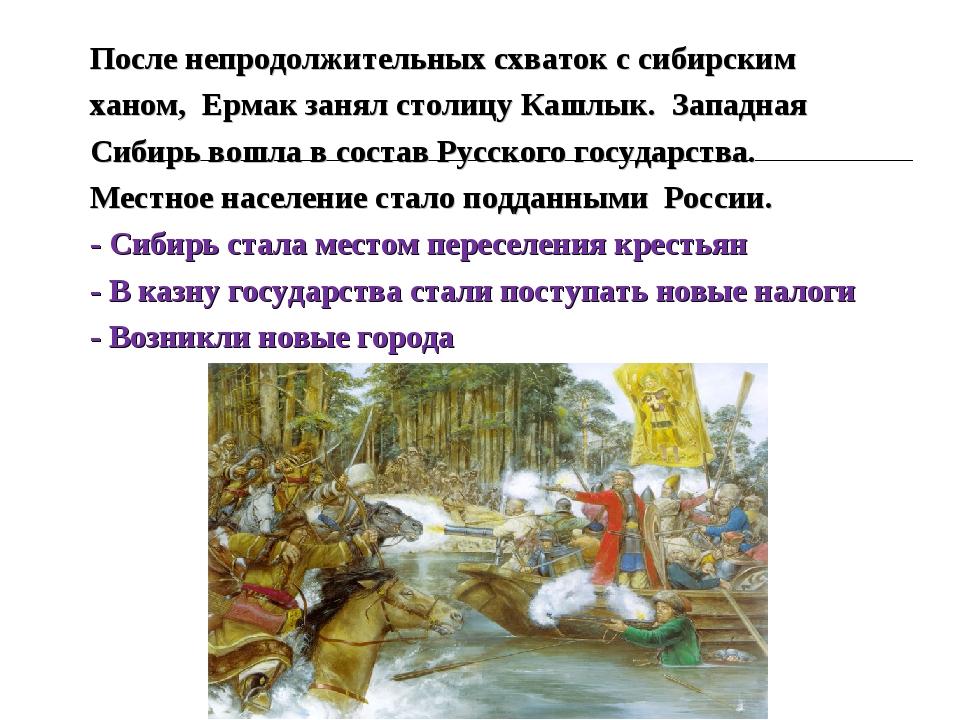 После непродолжительных схваток с сибирским ханом, Ермак занял столицу Кашлык...