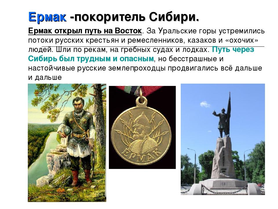 Ермак -покоритель Сибири. Ермак открыл путь на Восток. За Уральские горы устр...