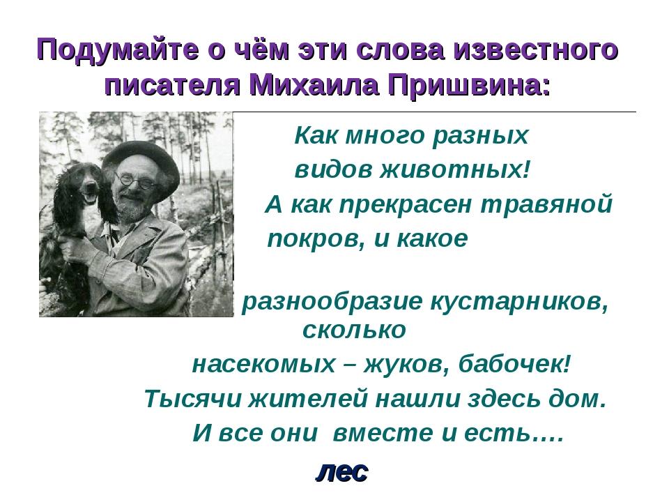 Подумайте о чём эти слова известного писателя Михаила Пришвина: Как много раз...