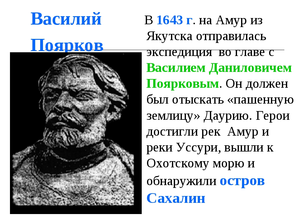 Василий Поярков В 1643 г. на Амур из Якутска отправилась экспедиция во главе...