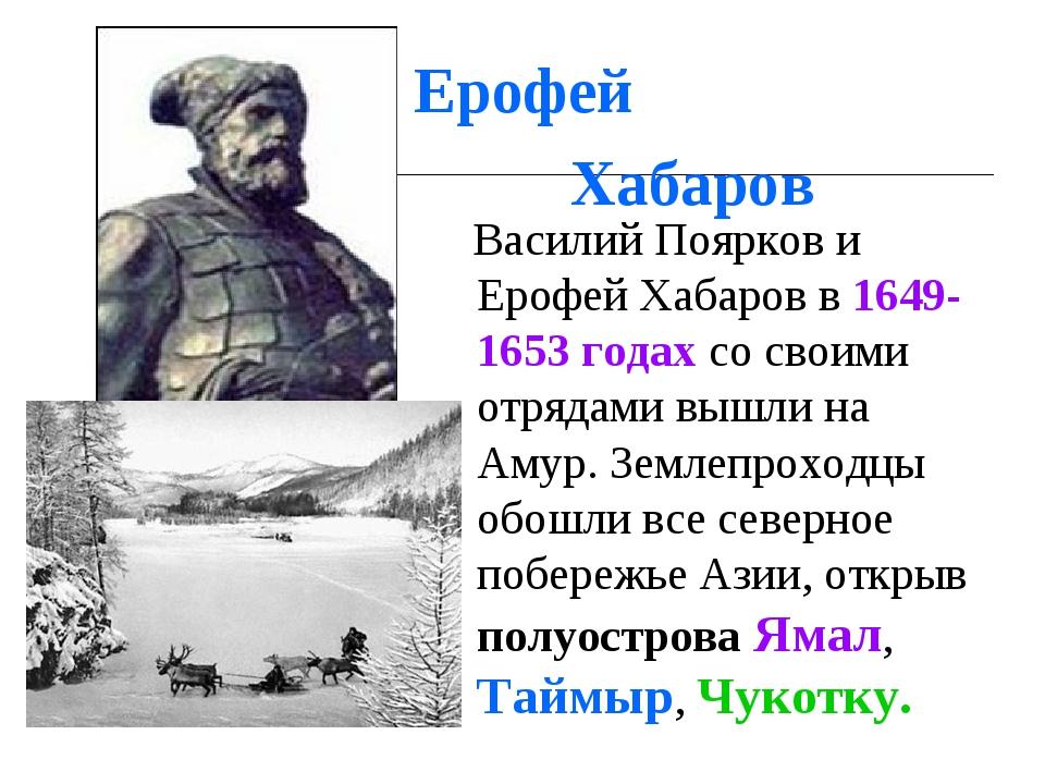 Ерофей Хабаров Василий Поярков и Ерофей Хабаров в 1649-1653 годах со своими...
