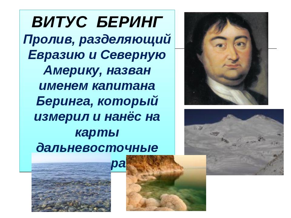 ВИТУС БЕРИНГ Пролив, разделяющий Евразию и Северную Америку, назван именем ка...