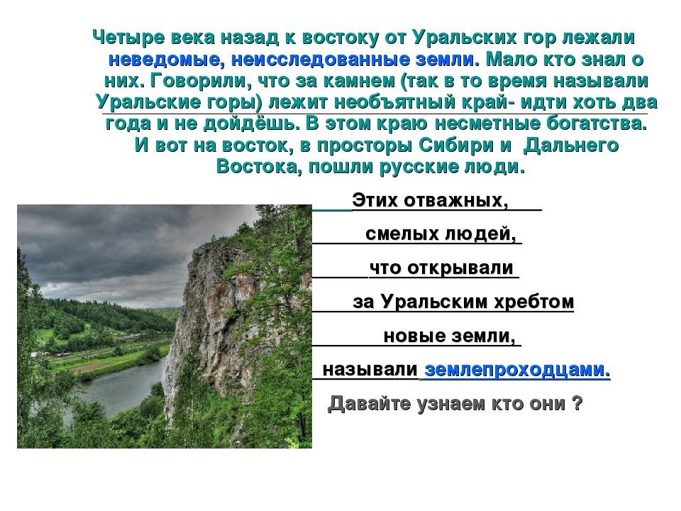 Четыре века назад к востоку от Уральских гор лежали неведомые, неисследованны...