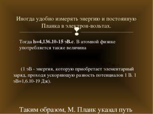 Тогдаh=4,136.10-15эВ.с.Ватомной физике употребляется также величина (1 эВ