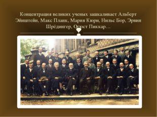 Концентрация великих ученых зашкаливает Альберт Эйнштейн, Макс Планк, Мария К