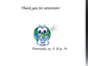 Hometask: ex. 9, 10 p. 34 Thank you for attention!