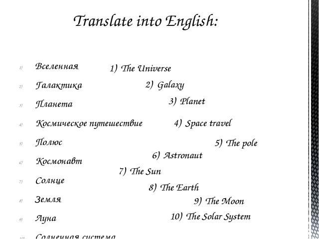Вселенная Галактика Планета Космическое путешествие Полюс Космонавт Солнце Зе...