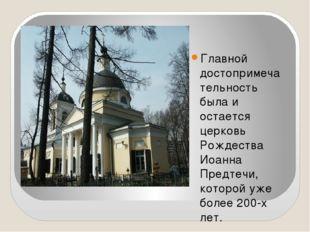 Главной достопримечательность была и остается церковь Рождества Иоанна Предт