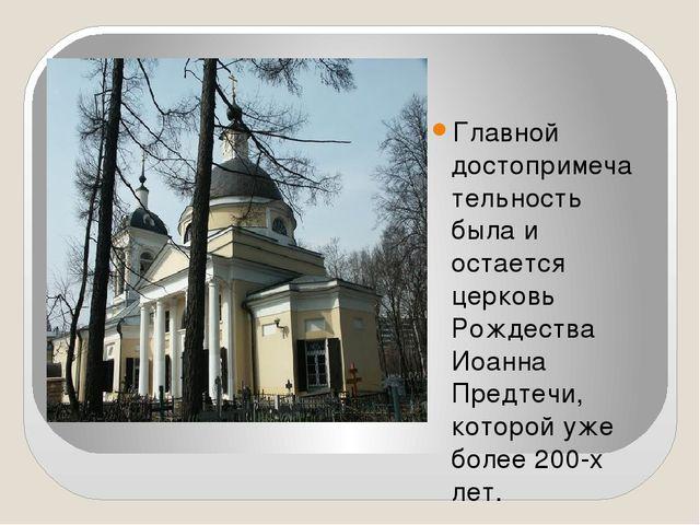 Главной достопримечательность была и остается церковь Рождества Иоанна Предт...
