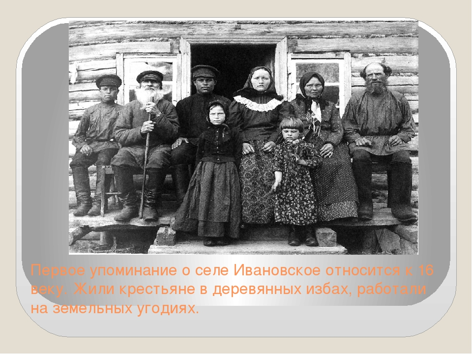 Первое упоминание о селе Ивановское относится к 16 веку. Жили крестьяне в дер...
