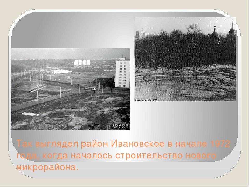 Так выглядел район Ивановское в начале 1972 года, когда началось строительств...