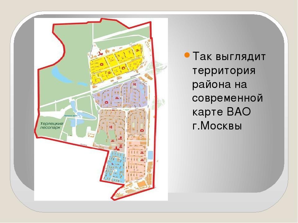 Так выглядит территория района на современной карте ВАО г.Москвы