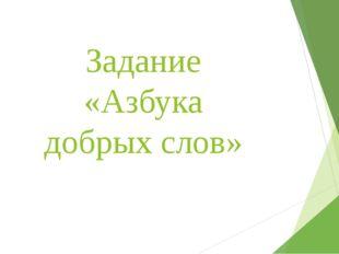 Задание «Азбука добрых слов»