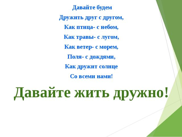 Давайте будем Дружить друг с другом, Как птица- с небом, Как травы- с лугом,...