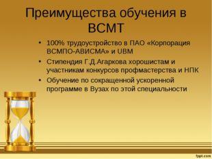Преимущества обучения в ВСМТ 100% трудоустройство в ПАО «Корпорация ВСМПО-АВИ
